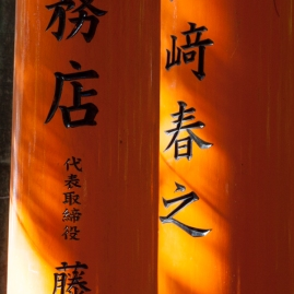 Fushimi Inari - kanji messages (IMG_7753)