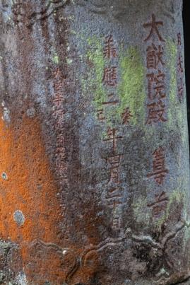 Nikko - Old Memorial Stone