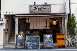 Ginza Eateries - pic 3
