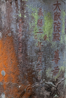Memorial Stone at Taiyuan Shrine