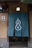 64.09 Kyoto Noren - pic 1