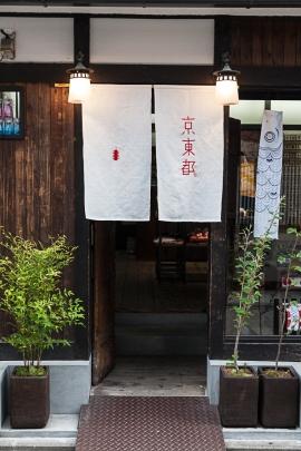 64.11 Kyoto Noren - pic 3