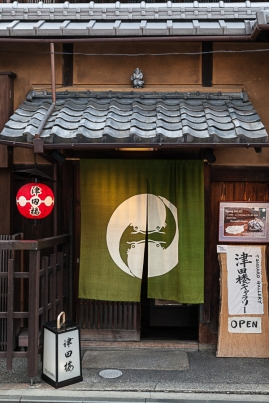 64.12 Kyoto Noren - pic 4